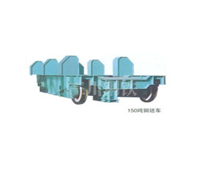 唐山三川機械150噸鋼水包坯車
